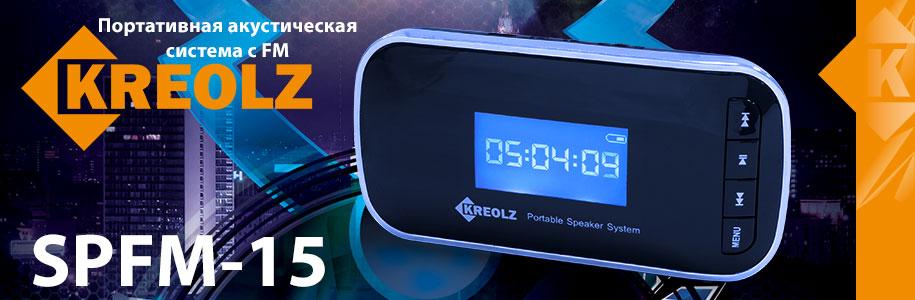 Портативная акустическая система KREOLZ SPFM-15