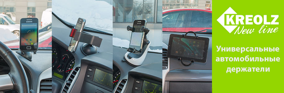 KREOLZ New Line Универсальные автомобильные держатели