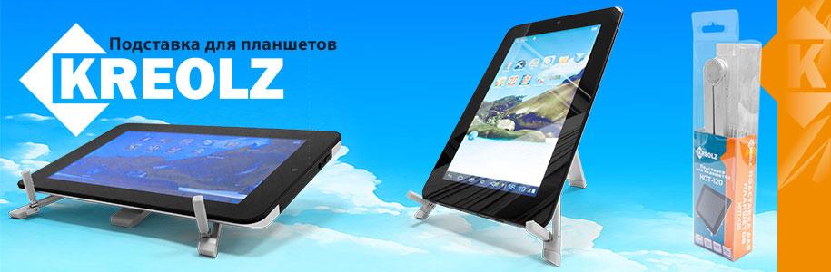 Подставка для планшетов KREOLZ
