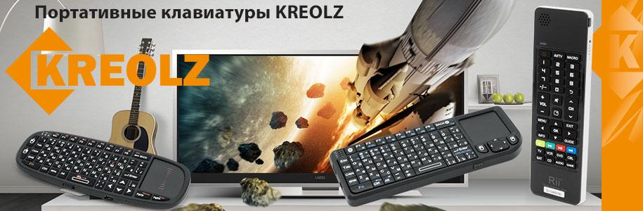 Портативные клавиатуры KREOLZ