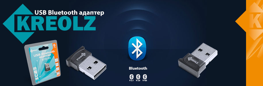 USB Bluetooth адаптеры KREOLZ