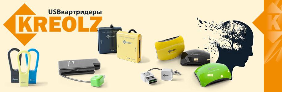 USB-картридеры KREOLZ