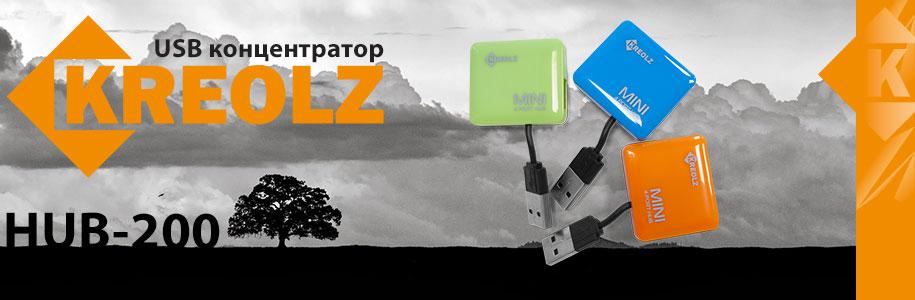 USB-концентратор KREOLZ HUB-200